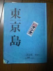 染谷将太 公式ブログ/打ち上げ 画像1