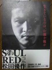 染谷将太 公式ブログ/ついに買った! 画像3