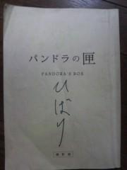 染谷将太 公式ブログ/うほっ! 画像1