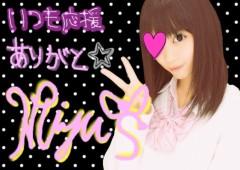 末永みゆ 公式ブログ/☆おやすみ☆ 画像1