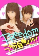 末永みゆ 公式ブログ/☆おやすみなさい☆ 画像1