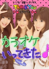 末永みゆ 公式ブログ/☆おやすみなさい☆ 画像2