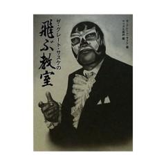 ザ?マスター 公式ブログ/大阪プロレス 画像1