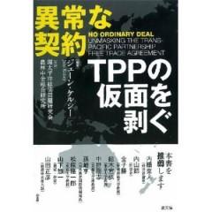 ザ・グレート・サスケ 公式ブログ/TPP参加で、JA解体の危機。 画像2