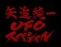 ザ?マスター 公式ブログ/UFO 画像3