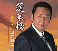 ザ・グレート・サスケ 公式ブログ/山本譲二さんと再会 画像3