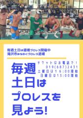 ザ・グレート・サスケ 公式ブログ/道場マッチ初登場ってご存じ? 画像2