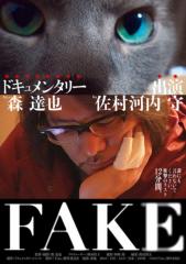 �������졼�� ������ ��֥?/FAKE ����1