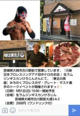 ザ?マスター 公式ブログ/古川で生ラムトークってご存知? 画像1