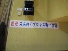 ザ・グレート・サスケ 公式ブログ/初めての「歓迎」!! 画像1