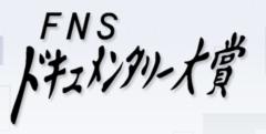 ザ?マスター 公式ブログ/FNSドキュメンタリー大賞 一票のゆくえ 画像1