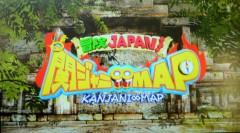 ザ?マスター 公式ブログ/冒険JAPAN!関ジャニー に出演 画像1