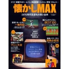 ザ・グレート・サスケ 公式ブログ/懐かしMAX 画像1
