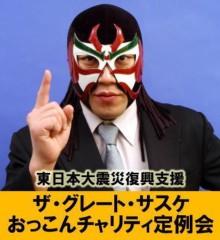 ザ・グレート・サスケ 公式ブログ/マスク 画像2