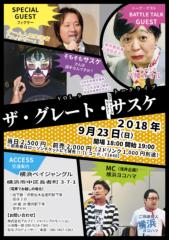 ザ?マスター 公式ブログ/昭和プロレスってご存知? 画像2