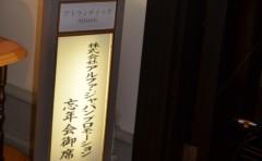 ザ?マスター プライベート画像 121〜140件/ザ・グレート・サスケ 2011_12_12alpha (1)