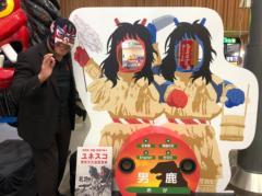 ザ?マスター 公式ブログ/巌鉄魁ってご存知? 画像1