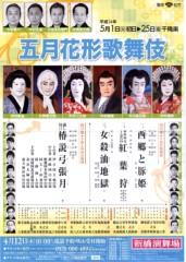 ザ・グレート・サスケ 公式ブログ/五月花形歌舞伎 画像1