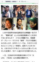 ザ・グレート サスケ 公式ブログ/明日大仁田戦ってご存知? 画像3