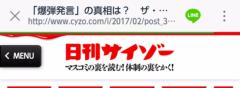 ザ・グレート サスケ 公式ブログ/明日大仁田戦ってご存知? 画像2