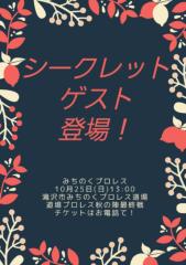 ザ・グレート・サスケ 公式ブログ/道場マッチ初登場ってご存じ? 画像1
