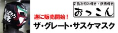 ザ・グレート・サスケ 公式ブログ/マスク 画像1