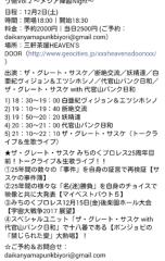 ザ?マスター 公式ブログ/成宮コール真相ってご存知? 画像3
