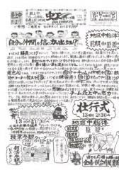 ザ・グレート・サスケ 公式ブログ/最上中学校 画像1