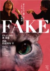 �������졼�� ������ ��֥?/FAKE ����2