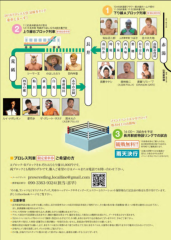 ザ・グレート サスケ 公式ブログ/フラワー長井線ってご存知? 画像2