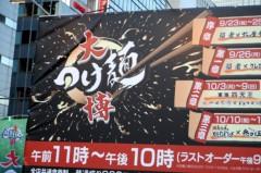 ザ?マスター 公式ブログ/大つけ麺博 画像1