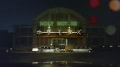 ザ・グレート・サスケ 公式ブログ/ホーリー・モーターズ 画像3