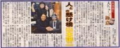 ザ?マスター 公式ブログ/夕刊フジ 画像1