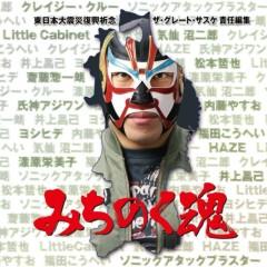 ザ・グレート・サスケ 公式ブログ/齋藤惣一朗 Profile 画像3