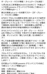 ザ?マスター 公式ブログ/成宮コール真相ってご存知? 画像2