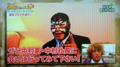 ザ?マスター 公式ブログ/冒険JAPAN!関ジャニー に出演 画像2