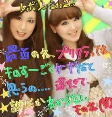 中村円香 公式ブログ/ありがとう! 画像1