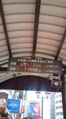 中村円香 公式ブログ/バス 画像1
