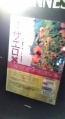 中村円香 公式ブログ/座席に着きました。 画像1