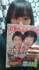 中村円香 公式ブログ/ただいまだったんだ! 画像1