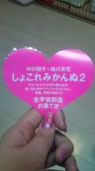 中村円香 公式ブログ/しょこれみかんぬ 画像1