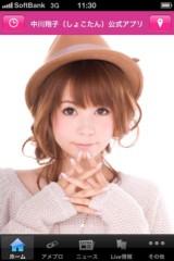 中村円香 公式ブログ/すんばらしいアプリ! 画像1