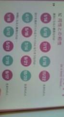 中村円香 公式ブログ/お誕生日の本 画像2