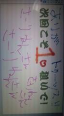 中村円香 公式ブログ/はいどーん!! 画像3