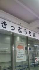 中村円香 公式ブログ/チケット購入 画像1