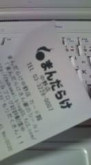 中村円香 公式ブログ/聖域と書いてサンクチュアリと読む 画像1