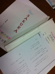 中村円香 公式ブログ/充実感?! 画像1