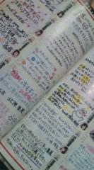 中村円香 公式ブログ/袋とじの中身は 画像1