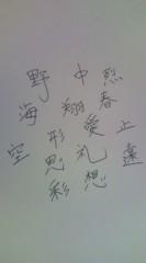 中村円香 公式ブログ/遠って漢字間違えたがな 画像1