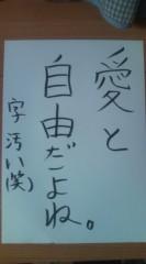 中村円香 公式ブログ/風の中のすーばるー 画像1
